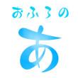 furokoi-jitenn-a