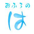 furokoi-jitenn-ha