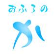 furokoi-jitenn-ka