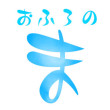 furokoi-jitenn-ma