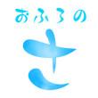 furokoi-jitenn-sa