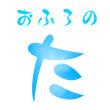furokoi-jitenn-ta