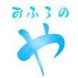 furokoi-jitenn-ya